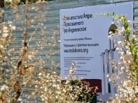 Информационный щит стройки храма Андрея Первозванного в деревне Андреевское
