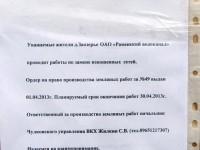 Раменский водоканал сообщает - 7 апреля