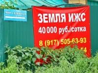 Земля по демпинговым ценам