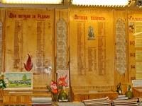 Экспозиция памяти земляков, павших в Великой Отечественной войне