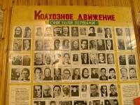 Экспозиция о становлении колхозов в Чулковском поселении