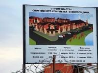 Информационный центр строительства спортивного комплекса и жилого дома
