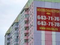Мособлжилстрой продает квартиры