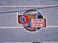 Здание школы построил Трест Мособлгражданстрой