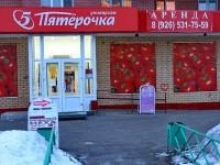 Продуктовый магазин Пятерочка у островецкой школы