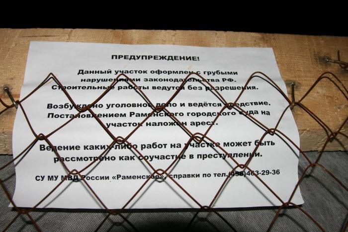 Объявление об аресте участков в Титово