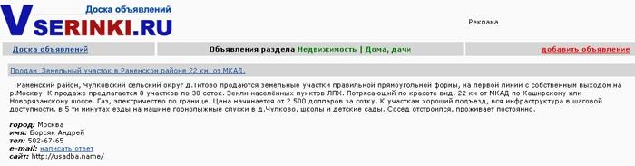Титово объявление о продаже участков на берегу Москва-реки