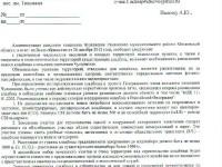 Ответ на уточняющее письмо в администрацию сельского поселения Чулковское по поводу кладбища -  январь 2013 года