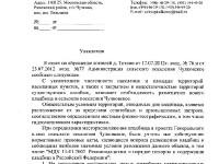 Ответ администрации сельского поселения Чулковское по поводу кладбища и генерального плана - страница 1, октябрь 2012 года
