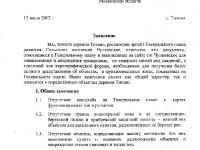 Коллективное письмо письмо жителей деревни Титово по поводу кладбища и генерального плана - страница 1, июль 2012 года