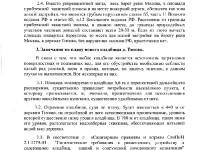 Коллективное письмо письмо жителей деревни Титово по поводу кладбища и генерального плана - страница 2, июль 2012 года