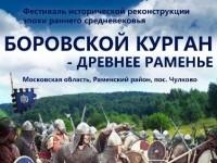 Фестиваль исторической реконструкции Боровской Курган 22-23 июня 2013 года анонс