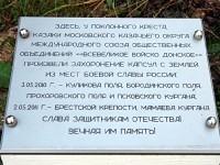 Надпись на хранилище возле поклонного креста в Еганово