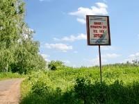 Предупреждающая табличка у Курьяновских отстойников