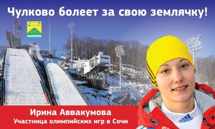 Чулково болеет за Ирину Аввакумову