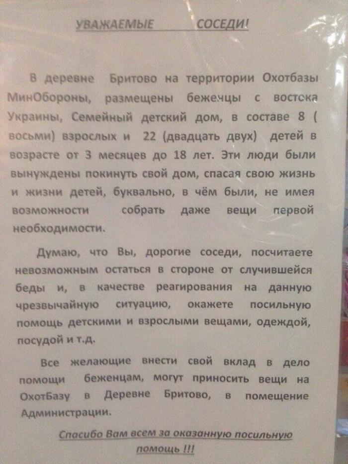 Объявление в Бритово