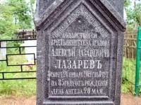 Алексей Лазаревич Лазарев - 1902 год