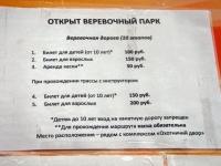 Информация о работе веревочного парка
