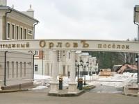 Въездная группа в КП ОрловЪ