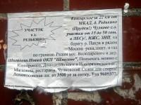 Реклама поселка Шмелево в Редькино