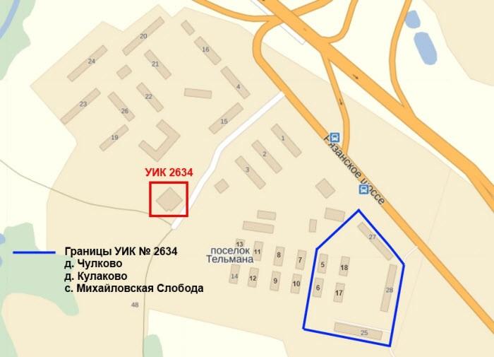 Границы избирательного участка 2634