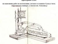 Эскиз стеллы в часть Тарутинского маневра