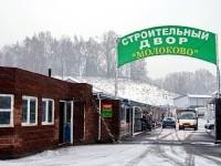 Строительный рынок Молоковский двор