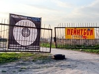 На месте развалин молочно-товарной фермы - пейнтбольный клуб