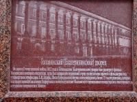 Стела об Екатерининском дворце