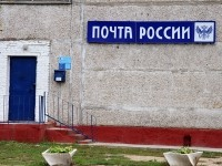 Почтовое отделение в поселке Константиново