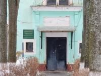Служба эксплуатации жилого фонда Володарского