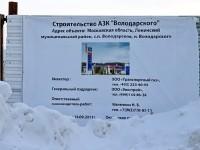 Строительство автозаправочного комплекса ТНК в пос. Володарского