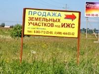 Продажа участков у Редькино