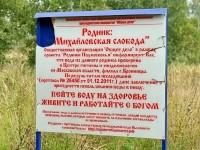 Информационная табличка родника у Новорязанского шоссе