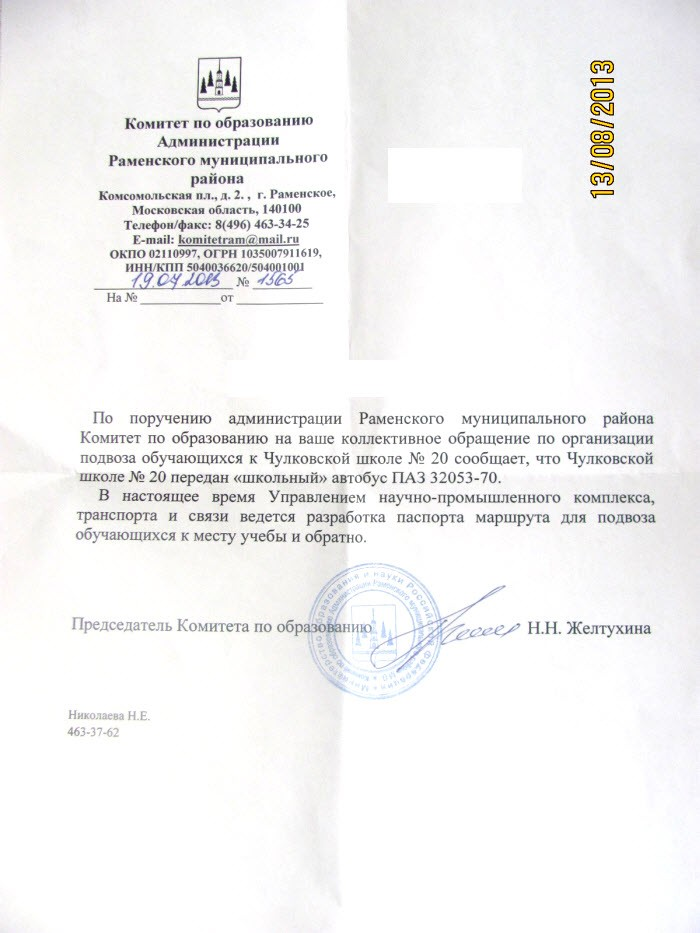 Письмо из Комитета по образованию Раменского района про школьный автобус