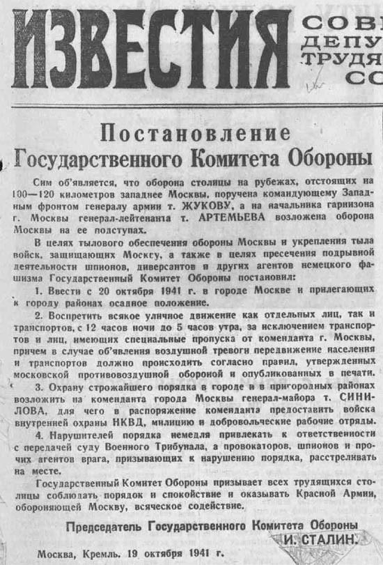 Постановление Комитета Обороны - Оборона Москвы
