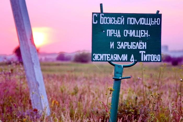 Пруд в Титово открыт