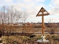 Памятный крест в Титово на фоне другого берега Москва-реки