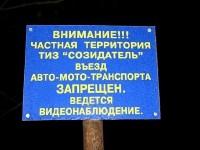 Табличка на въезде в ТИЗ Созидание