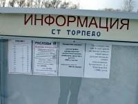 Информационные стенд СНТ Торпедо