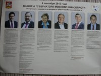 Плакат с кандидатами в губернаторы