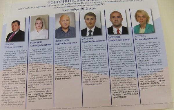 Кандидаты в депутаты