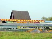 Рынок стройматериалов возле Зеленой Слободы