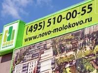 Звоните 510-00-55, читайте novo-molokovo.ru