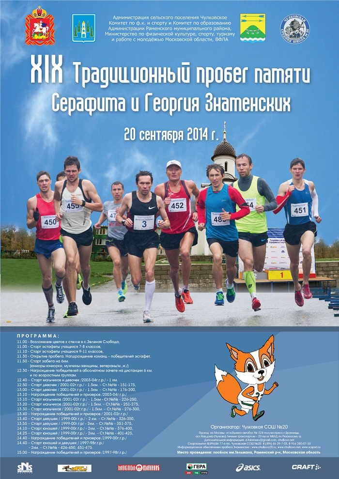 Плакат пробега Знаменских 2014