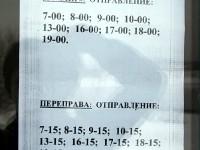 Расписание движения автобусов от ДК МИР в Лыткарино до переправы