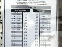 Расписание движения судов через Москва-реку