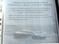 Информация о стоимости проезда на маршруте Андреевское - Лыткарино