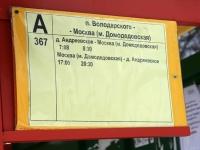 Расписание автобусов до метро Домодедовская