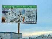 Информационный стенд строительства храма Святителя Николая в Островцах